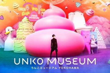 운코 박물관