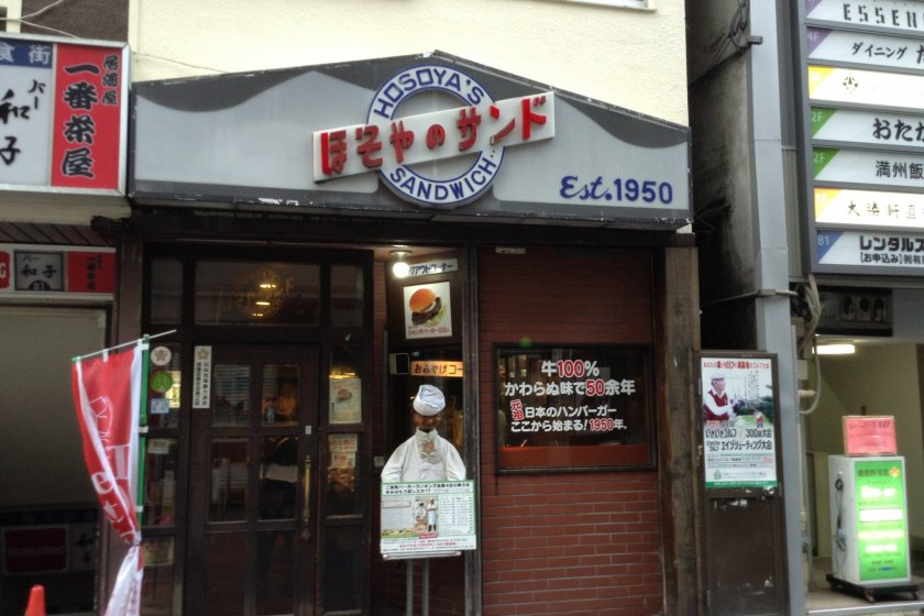 The storefront of Hosoya Sandwhich, one of the oldest burger shops in all of Japan.