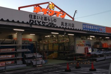 Make Man is a big box style home improvement center that only has stores in Okinawa