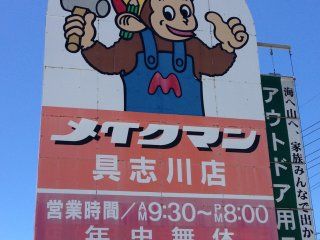 Make Man can easily be identified by the hammer-wielding monkey on its sign