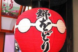 Подвесной фонарик в Киото