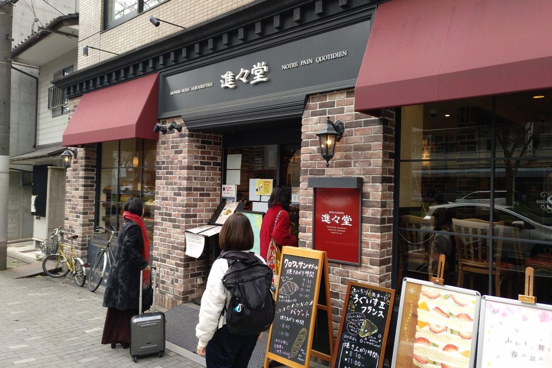 A fachada das padarias Shinshindo tende a ser coberta de tijolo vermelho, o que lhe dá um ar distinto na arquitectura de Quioto