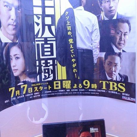 TBS電視台「夏のサカス」