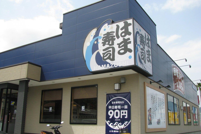 Hamazushi Yukawa\'s building