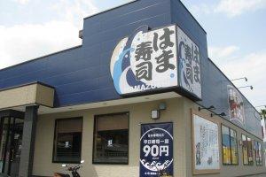 Hamazushi Yukawa's building