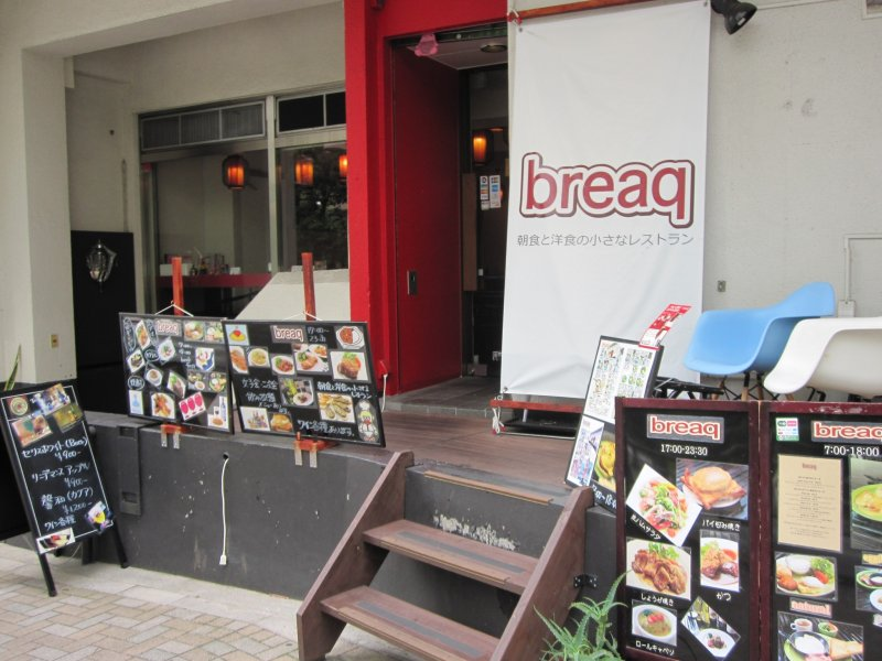 Visit Breaq for a delicous Western-style breakfast in the heart of Tokyo.
