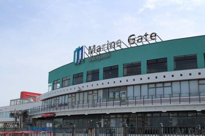 Marine Gate Shiogama facade