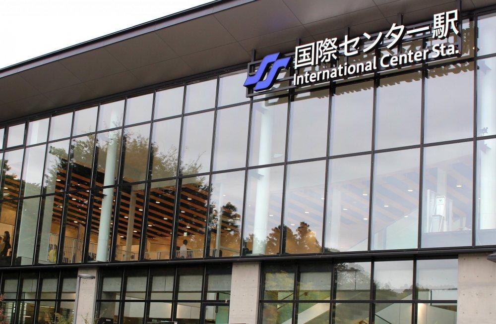 國際中心站 南口