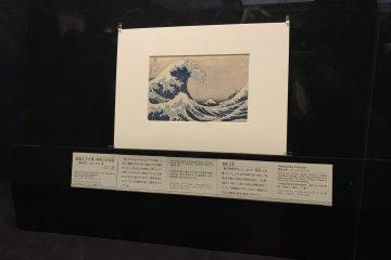 Hokusai's famous 'The Great Wave Off the Coast of Kanagawa'