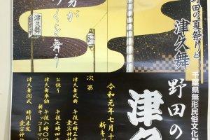 The retro Noda Tsukumai event poster