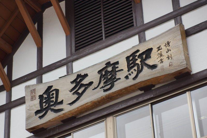 The beautifully rustic Okutama Station sign