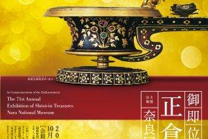 나라 국립박물관에서 개최되는 전시회 포스터