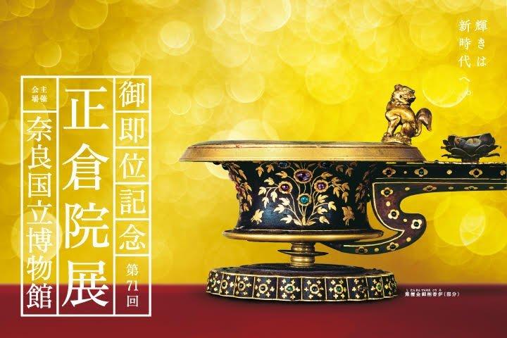 Shōsō-in Treasures Exhibition in Nara