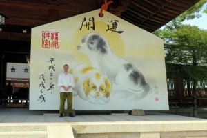 Year of the Dog (2018) at Kashihara Shinto Shrine.