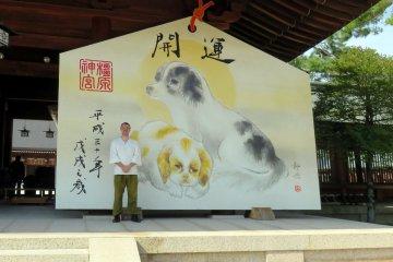 Year of the Dog (2018) at Kashihara Shinto Shrine.