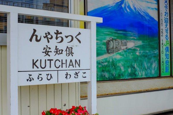 Kutchan Station