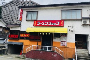 The restaurant is just across from the east gate of Yuzawa station