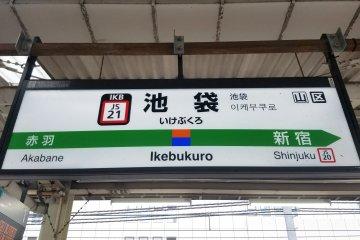 Ikebukuro Station signage