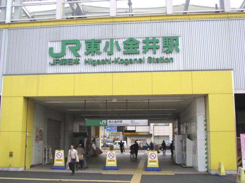 Higashi-Koganei JR Station