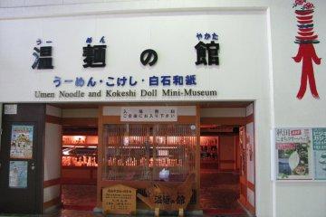 Бесплатный музей на станции Сироиси-Дзао
