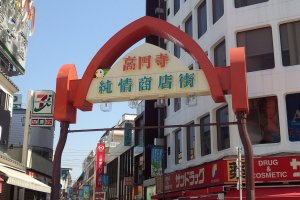Entrance to Keonji Junjo Shotengai