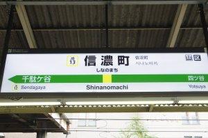 JR Shinanomachi Station, a 5-minute walk to Niko Niko Park