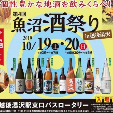 Echigo Yuzawa Station Sake Festival