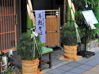 Kadomatsu is a traditional decoration for the New Year celebration