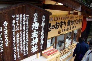 日本第一恋爱求签地