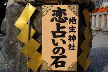 日本第一人气的恋爱神石