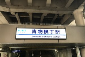 Meet at Aomono-yokocho Station for the day's walk