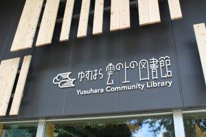 Yusuhara Town Library exterior