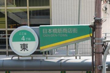 Den Den Town: Nipponbashi