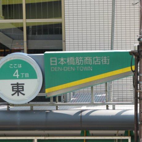 電電城:日本橋