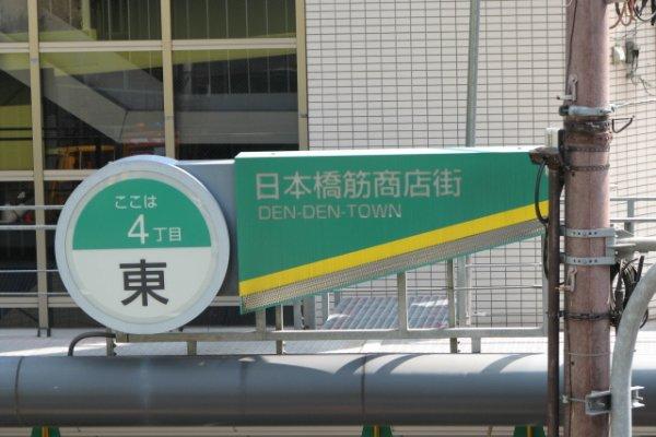 Den Den Town Sign