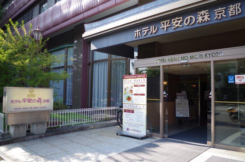 The main entrance of Heian no Mori Hotel Kyoto
