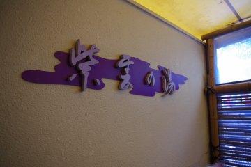 Poetic name of large bath at Heian no Mori Hotel Kyoto