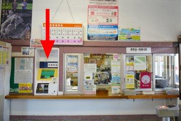 Tsurugi Station ticket machine