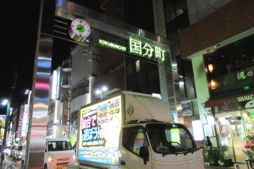 Отель расположен рядом с улицей ночных развлечений Кокубунтё-дори