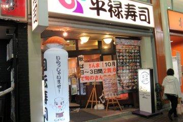 Суши ресторан поблизости