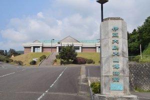 Museum of Volcanoes, Oshima Island