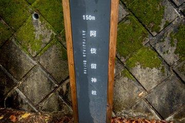 Musashi Itsukaichi's Akiru Shrine