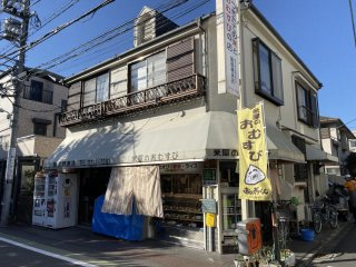 Iizuka Seimaiten is located in the quiet neighborhoods of Meguro