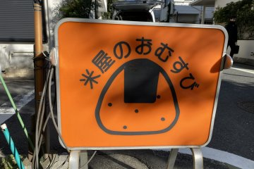 You can spot the store from this onigiri sign