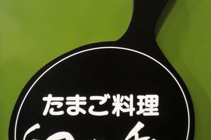 Tamago to Watashi