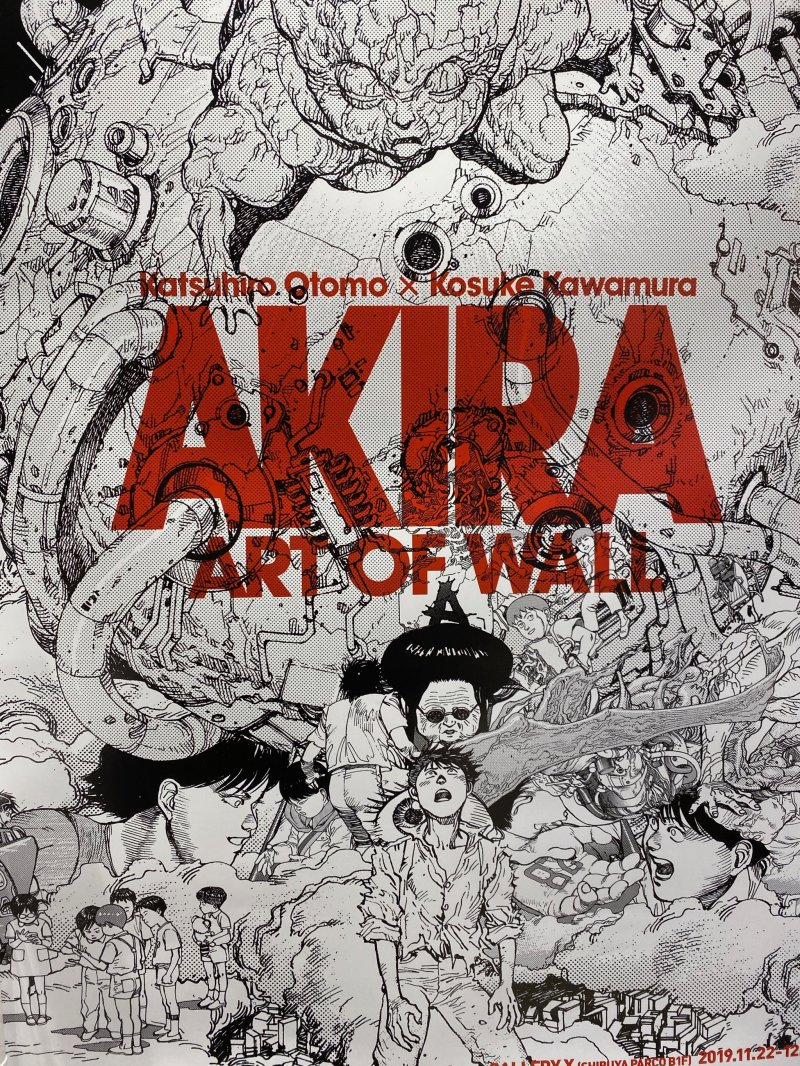The Parco Museum exhibit is a tribute to the manga 'Akira'