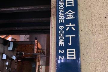 It is located near an underpass in Shirokane