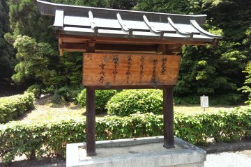 The signboard at the entrance to Emperor Jimmu's tomb