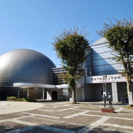Mukai Chiaki Children's Science Museum