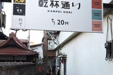 Entrance to Kanpai Dori